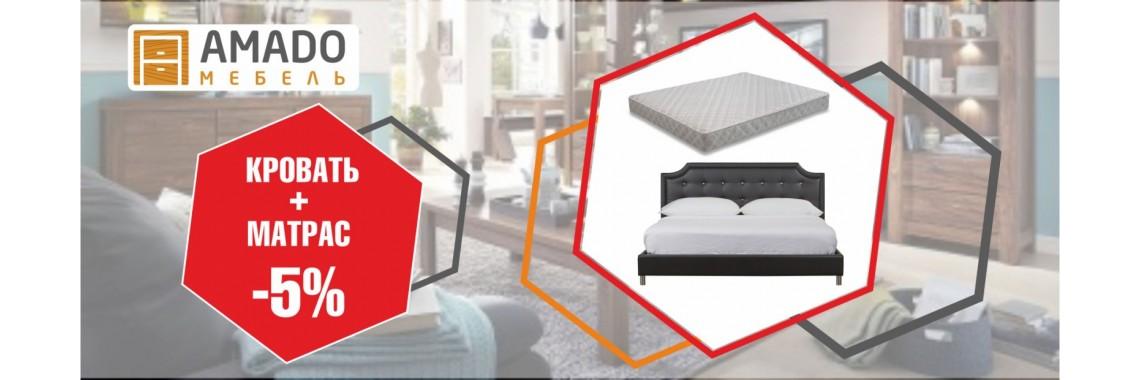 скидка на комплект кровать и матрас