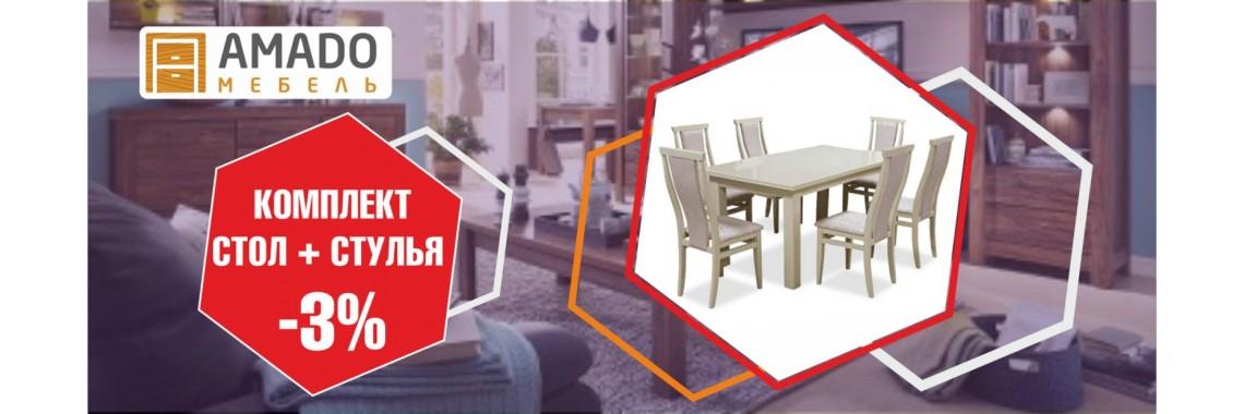 скидка на комплект стол и стулья