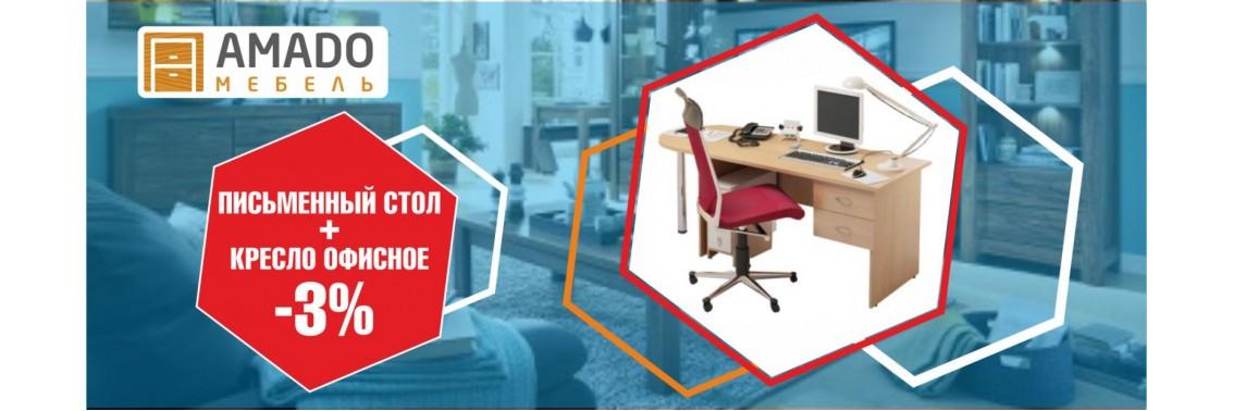 скидка на комплект офисное кресло и стол